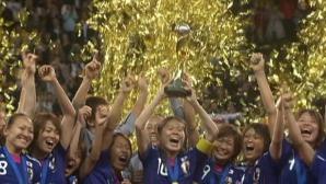 Japan ist Weltmeister | BahVideo.com