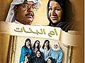 الحلقة 21 مسلسل ام البنات | BahVideo.com
