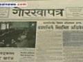 Gorkhapatra Daily | BahVideo.com