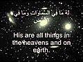 Ayat Al Kursi Saad al Ghamdi | BahVideo.com
