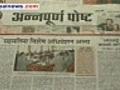 Annapurna Post Dainik | BahVideo.com