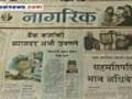 Nagarik Daily | BahVideo.com
