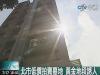 北市低價拍賣墓地 黃金地段誘人 (07/17 14:54) | BahVideo.com
