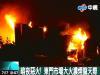 暗夜惡火 東門市場大火濃煙竄天際 (07/17 14:20) | BahVideo.com