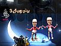 بيني وبينك 3 الحلقة 28 كاملة | BahVideo.com